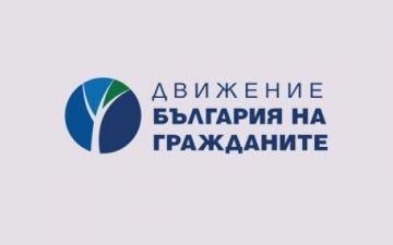 ДБГ: Идеята на ГЕРБ и ДПС относно приватизационните престъпления ще вкара България окончателно в черния списък на инвеститорите