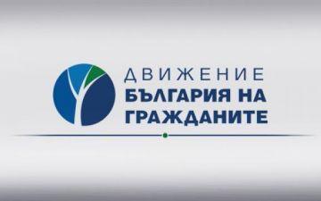 ДБГ: Бюджет 2019 г. ще направи българите по-бедни