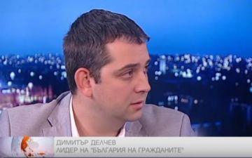 Димитър Делчев: ГЕРБ отстъпват от евроатлантическата посока на страната