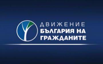 ДБГ: Борисов и Петкова да обяснят за ЧЕЗ