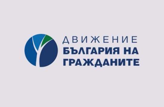 ДБГ: Борисов да не сменя пешки, а да поеме лично отговорност за 10те  години безпътица