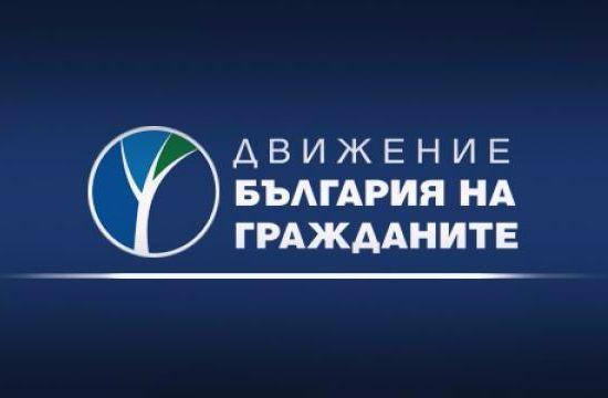 ДБГ иска анкетна комисия за разследване на ареста на журналисти